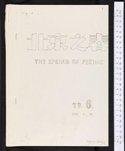 Bodleian Library Sinica 3862/7