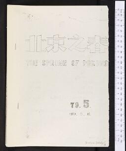 Bodleian Library Sinica 3862/5