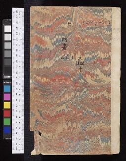 Bodleian Library Sinica 69/1