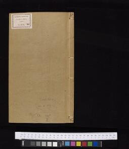 Bodleian Library Sinica 1864/7